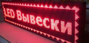Светодиодная бегущая строка, световая реклама LED вывеска