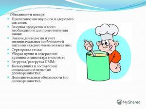 Должностная инструкция повара: обязанности функции