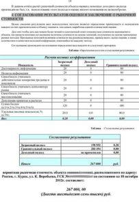 Должностная инструкция главного бухгалтера ООО: образец 2018 года