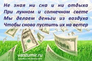 Как легко сделать деньги из воздуха