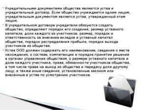 Устав АО как учредительный документ акционерного общества