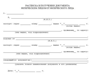 Как правильно написать расписку о получении денег — образец документа