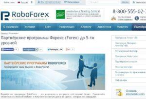 Парнерские программы Форекс - какие бывают Forex-партнерки и как они действуют