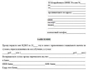 Заявление на возврат НДФЛ за обучение - образец