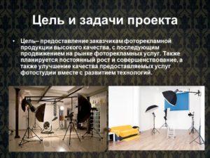 Бизнес-план для открытия фотостудии с примерами