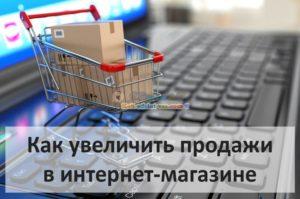 Как увеличить продажи в интернет магазине