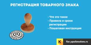 Регистрация товарного знака, стоимость и сроки - Москва