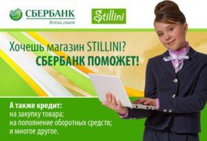 Каталог франшиз от сбербанка - программа кредитования