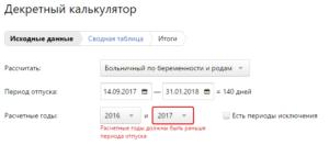 Калькулятор декретных: основания и правила расчета в 2018 году, рассчитать онлайн