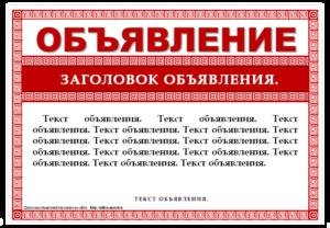 Как написать объявление: образец текста шаблоны
