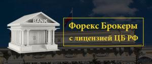 Брокеры Форекс с лицензией Центробанка РФ