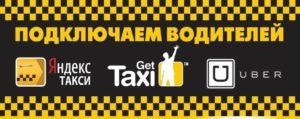 Подключение к Яндекс Такси в Москве, подключаем к сервису водителей с ИП и лицензией, условия агрегатора Яндекс Такси