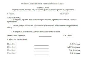 Право подписи первичных документов: приказ или доверенность