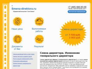 Пошаговая инструкция по смене генерального директора в ООО