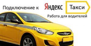 Возможно ли подключение к Яндекс Такси без посредников
