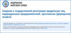 Проверка компании на арбитражные суды по ИНН