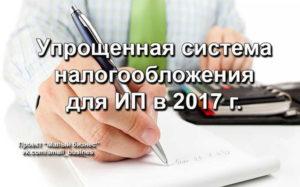 Упрощенная система налогообложения для ИП в 2017 году