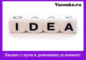 Бизнес идеи с нуля без вложений для бедных в домашних условиях