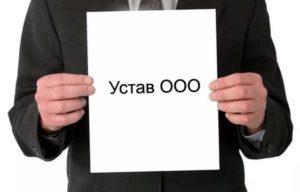 Устав ПАО: положения, порядок регистрации, внесение изменений