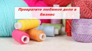 Вязание как бизнес. Как начать зарабатывать на своём хобби