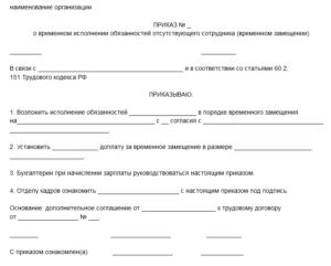 Исполнение обязанностей временно отсутствующего работника - образец приказа