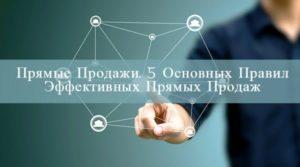 Прямые Продажи. 5 Основных Правил Эффективных Прямых Продаж