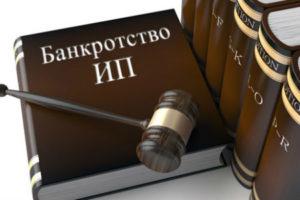 Банкротство ИП - порядок, процедура и последствия