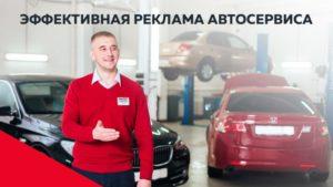 Как привлечь клиентов в автосервис: реклама СТО как быстро раскрутить