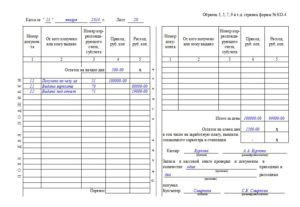 Кассовая книга: порядок ведения образец заполнения