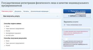 Регистрация ИП через