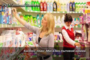 Бизнес план магазин бытовой химии с расчетами
