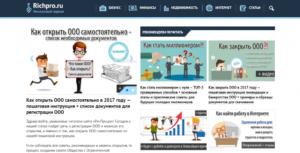 Как открыть ООО самостоятельно: пошаговая инструкция + документы