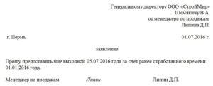 Заявление на отгул за ранее отработанное время - образец и правила написания