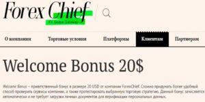 Форекс-брокер Forex Chief: отзывы бездепозитный бонус 20$ за регистрацию серверы и роботы