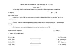 Приказ на право подписи первичных документов за директора: образец оформления