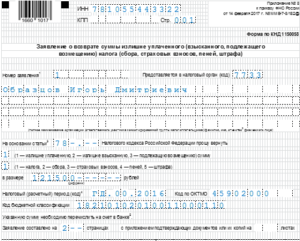 Возврат НДФЛ за обучение: образец заявления заполнение бланка