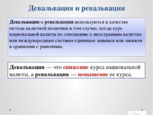 Девальвация— это ... Что такое девальвация рубля простым языком— значение, причины и последствия