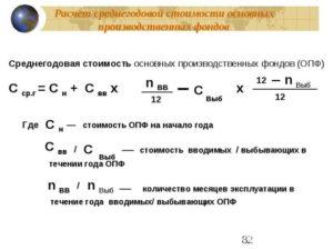 Среднегодовая стоимость основных фондов формула расчета