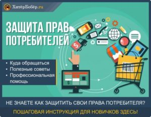 профессиональная защита прав потребителей