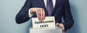 Ликвидация ООО с долгами перед налоговой: способы