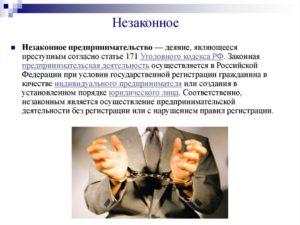 Незаконная предпринимательская деятельность без регистрации ИП