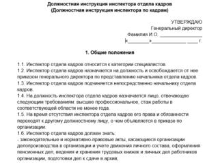 Должностная инструкция инспектора отдела кадров: функциональные обязанности и права :