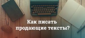 Как писать продающие тексты для сайта примеры и шаблоны