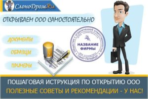 Открытие ООО: пошаговая инструкция по самостоятельной регистрации фирмы в 2017 году