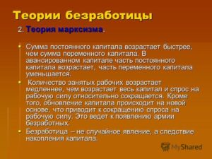 Безработица - «Энциклопедия»