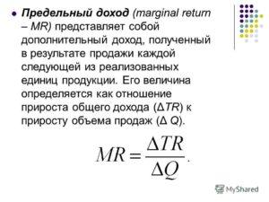 Предельный (маржинальный) доход: что это такое формула
