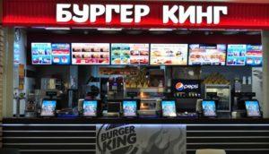 Франшиза Бургер Кинг (Burger King): цена в России и условия открытия