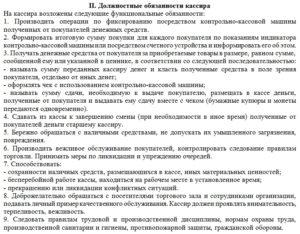 Особенности должности продавец-кассир: обязанности, права и ответственность
