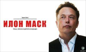 Илон Маск — биография и причины успеха