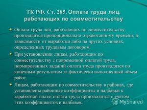 Оплата труда совместителей по ТК РФ - как оплачивается совместительство